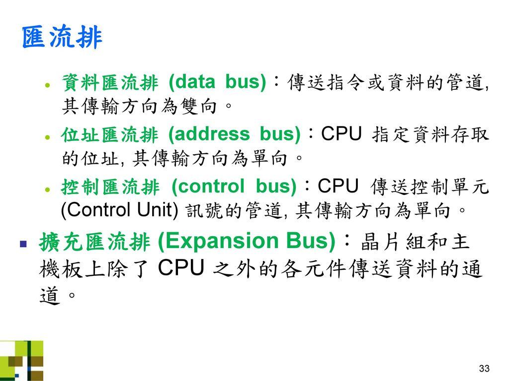 匯流排 擴充匯流排 (Expansion Bus):晶片組和主機板上除了 CPU 之外的各元件傳送資料的通道。
