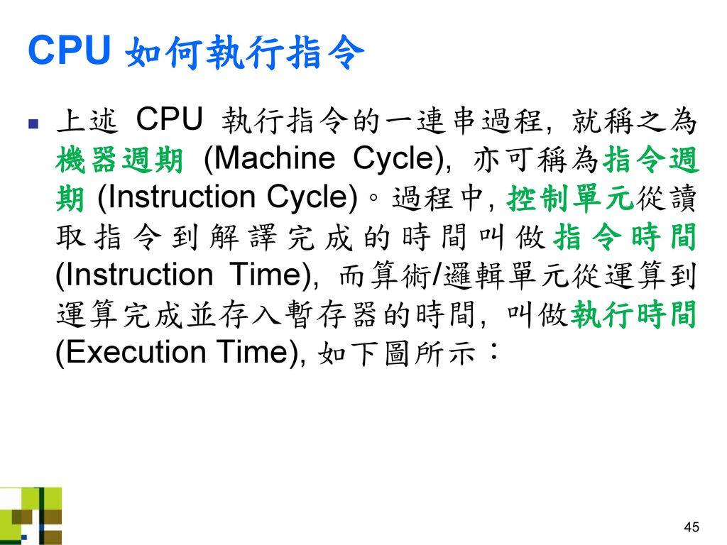 CPU 如何執行指令