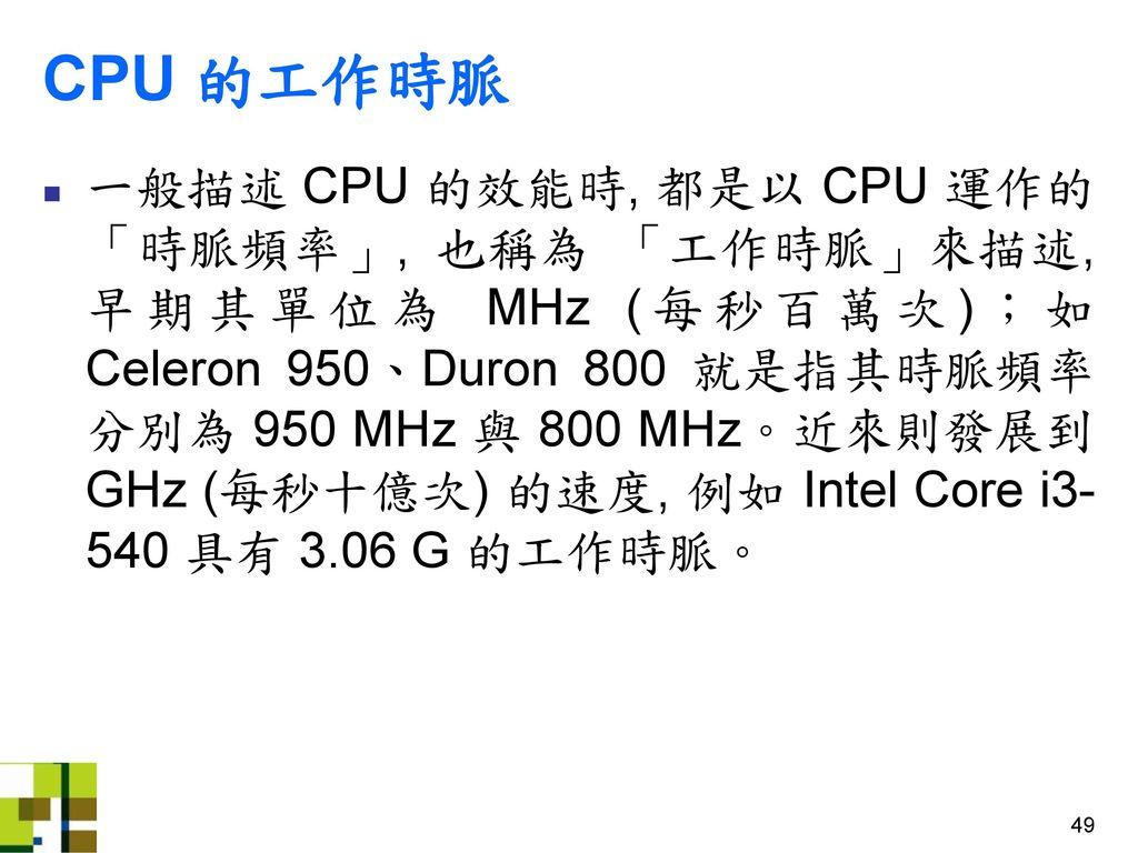 CPU 的工作時脈