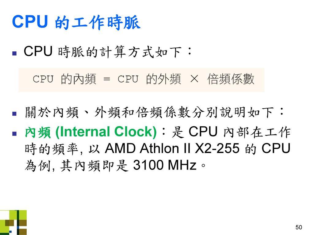 CPU 的工作時脈 CPU 時脈的計算方式如下: 關於內頻、外頻和倍頻係數分別說明如下: