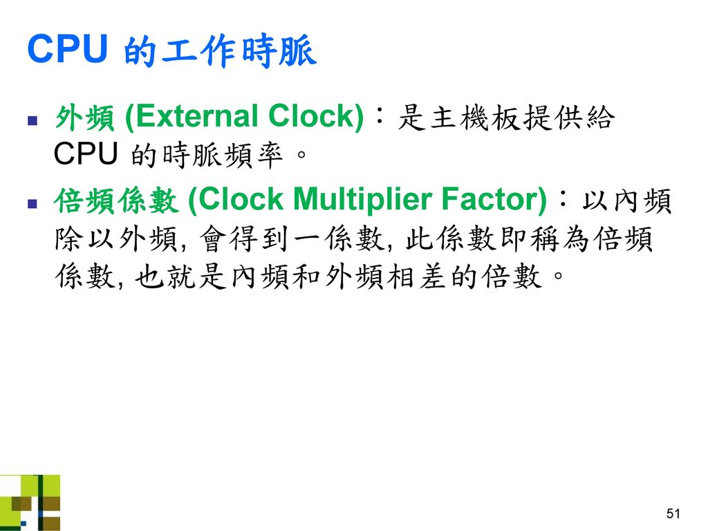CPU 的工作時脈 外頻 (External Clock):是主機板提供給 CPU 的時脈頻率。