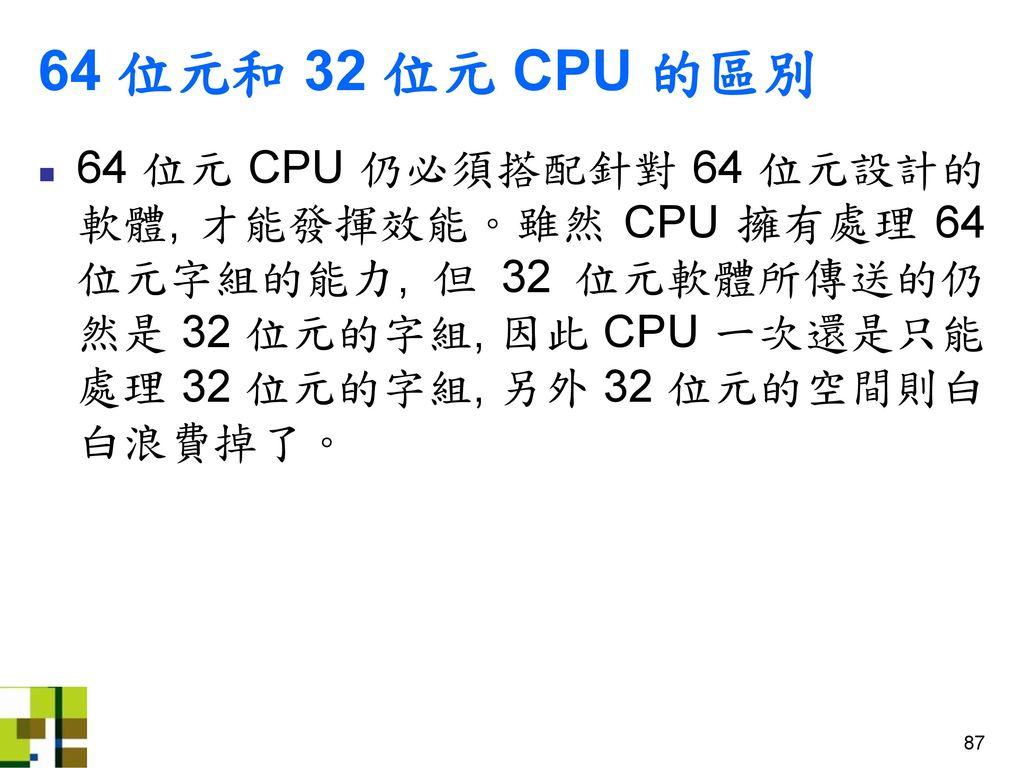 64 位元和 32 位元 CPU 的區別