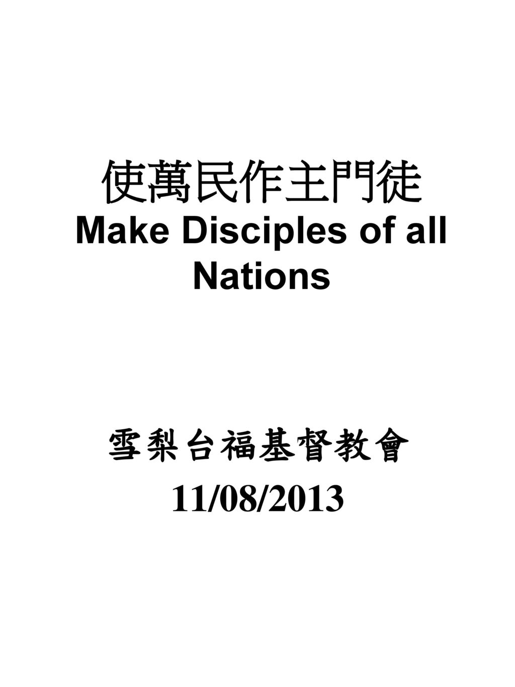 使萬民作主門徒 Make Disciples of all Nations
