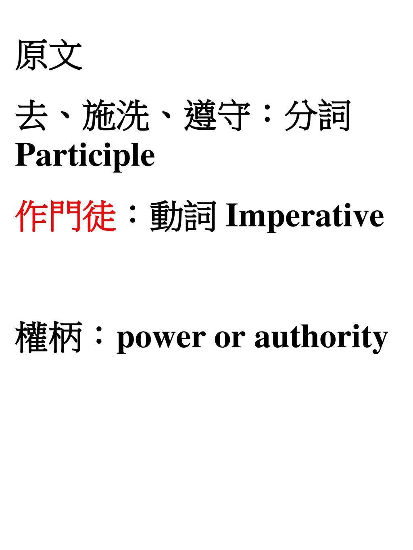 原文 去、施洗、遵守:分詞 Participle 作門徒:動詞 Imperative 權柄:power or authority