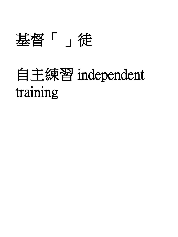 基督「 」徒 自主練習 independent training
