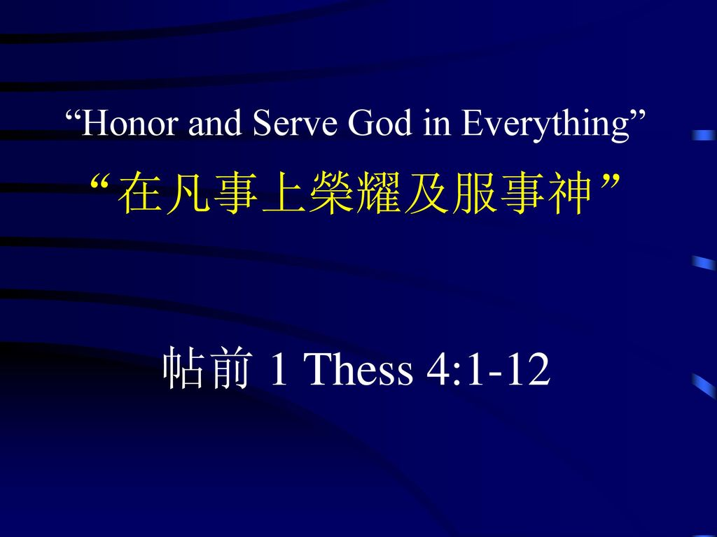 Honor and Serve God in Everything 在凡事上榮耀及服事神