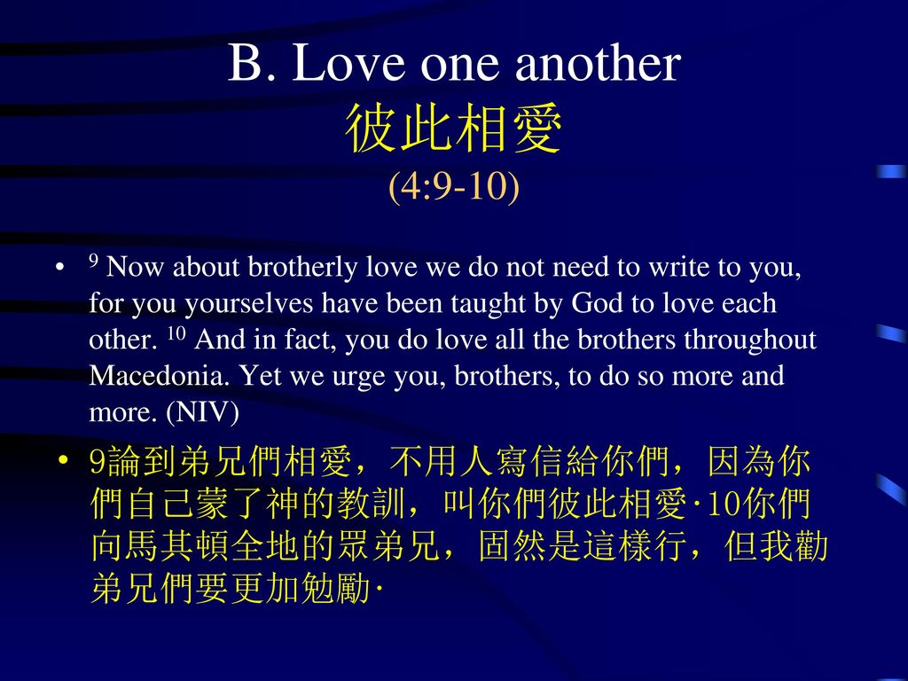 B. Love one another 彼此相愛 (4:9-10)