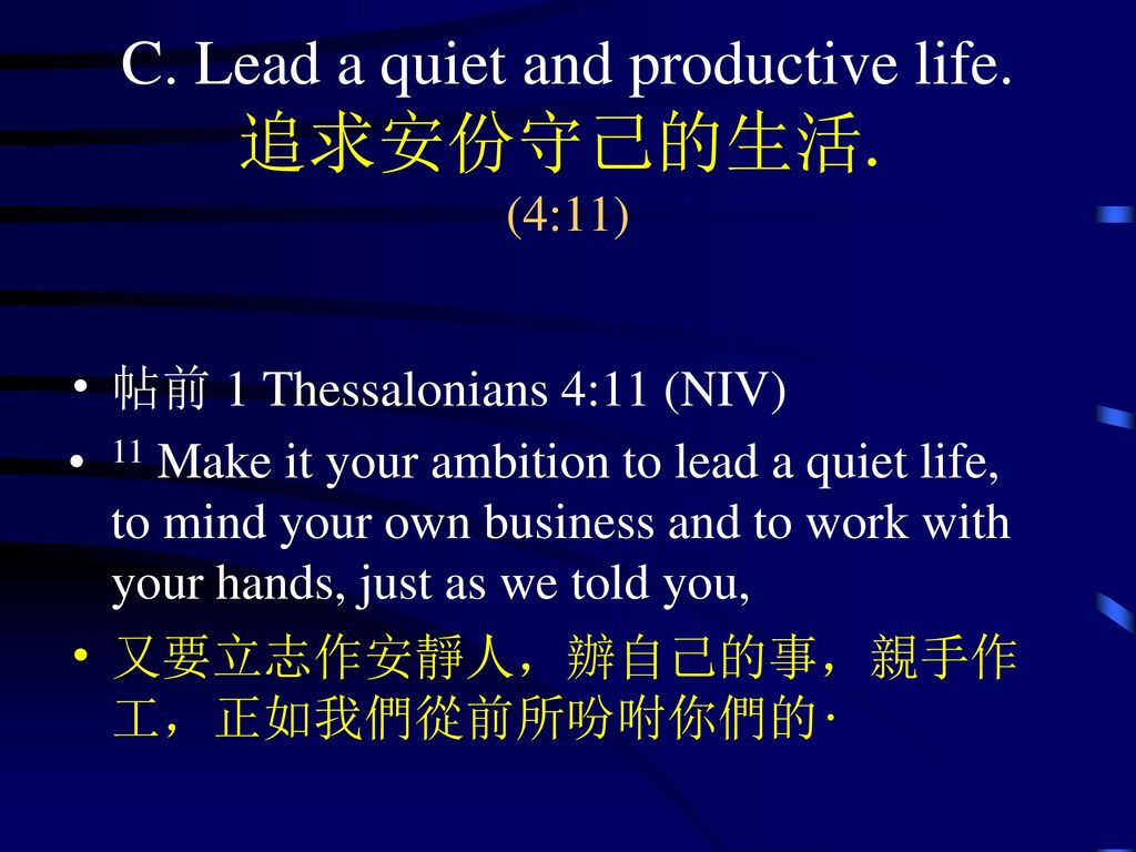 C. Lead a quiet and productive life. 追求安份守己的生活. (4:11)