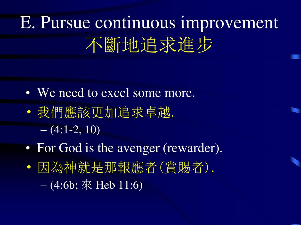 E. Pursue continuous improvement 不斷地追求進步