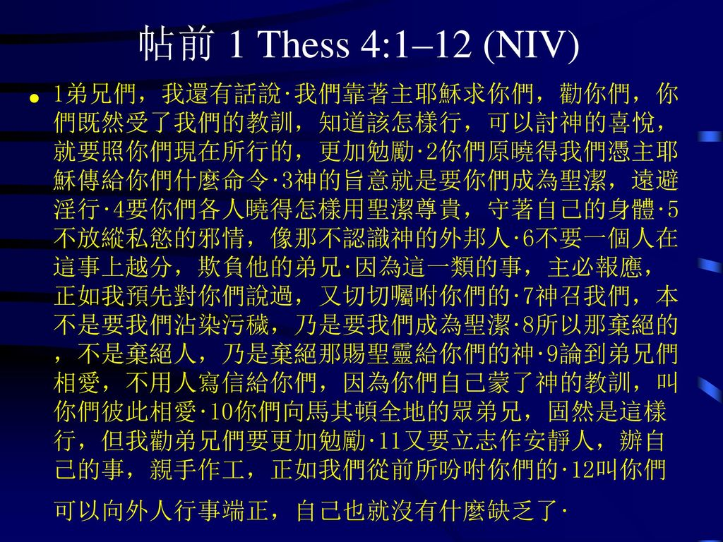帖前 1 Thess 4:1–12 (NIV)