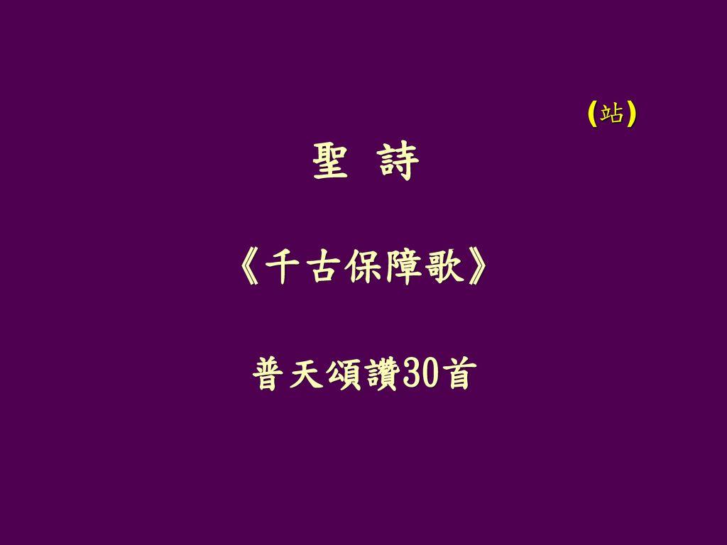 (站) 聖 詩 《千古保障歌》 普天頌讚30首