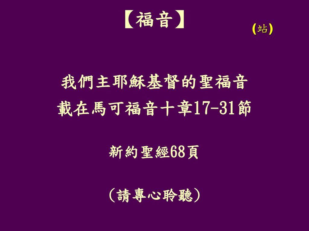 【福音】 (站) 我們主耶穌基督的聖福音 載在馬可福音十章17-31節 新約聖經68頁 (請專心聆聽)