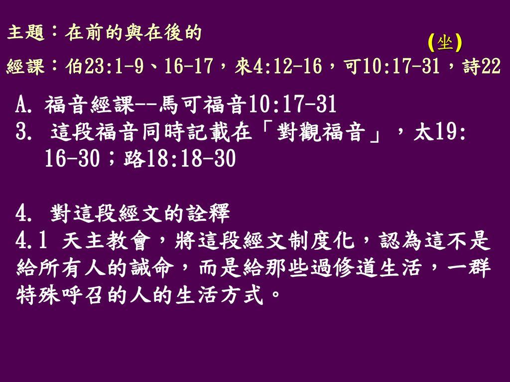 3. 這段福音同時記載在「對觀福音」,太19: 16-30;路18:18-30