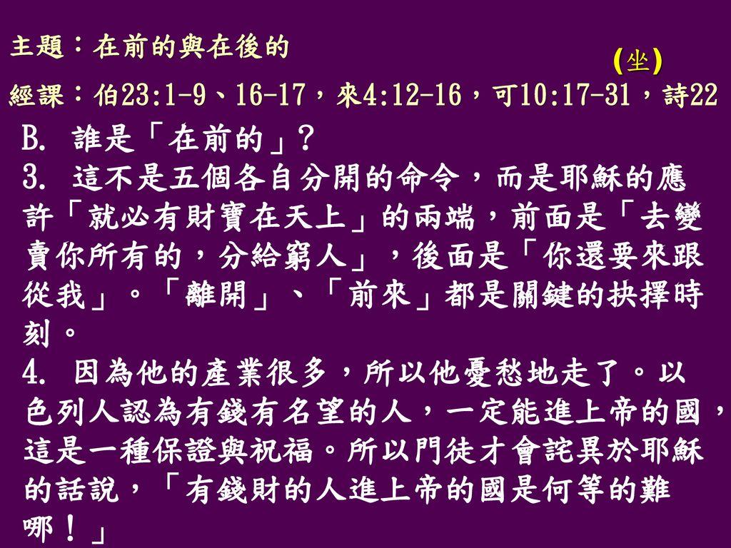 主題:在前的與在後的 (坐) 經課:伯23:1-9、16-17,來4:12-16,可10:17-31,詩22. B. 誰是「在前的」