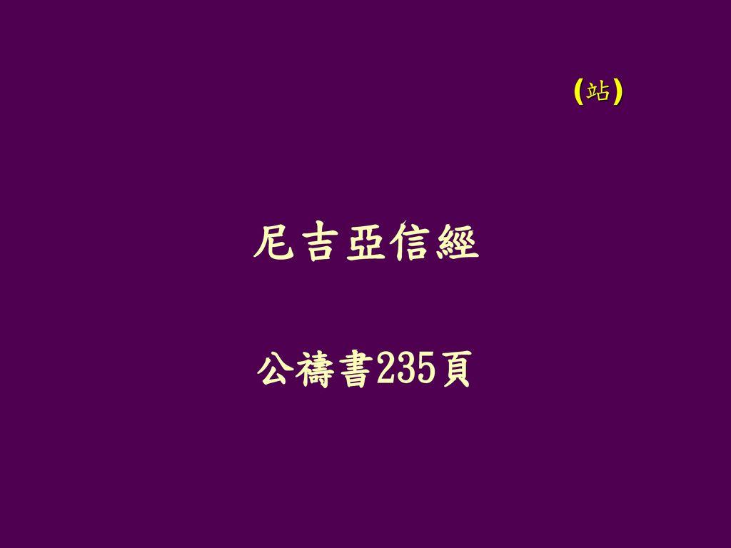 (站) 尼吉亞信經 公禱書235頁