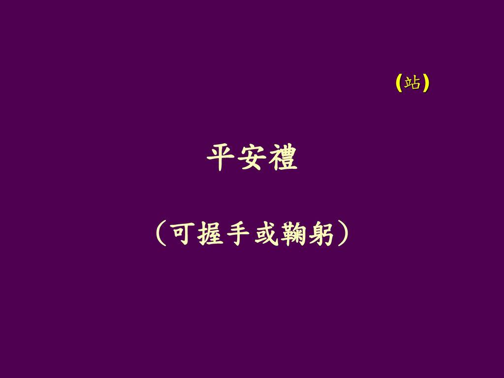 (站) 平安禮 (可握手或鞠躬)