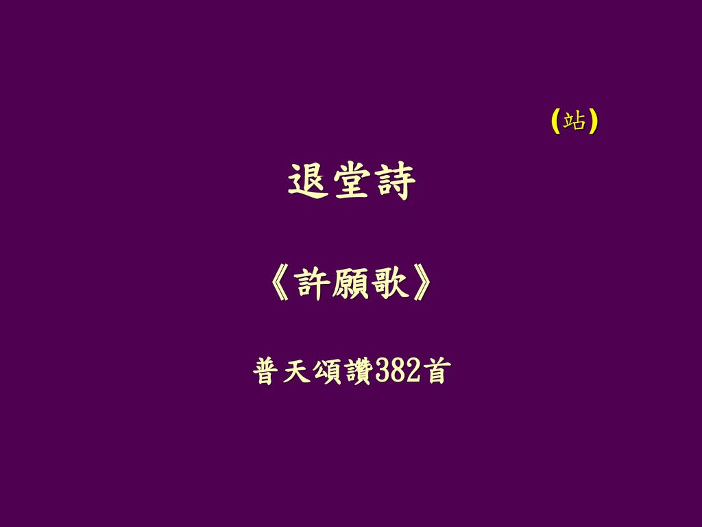 (站) 退堂詩 《許願歌》 普天頌讚382首