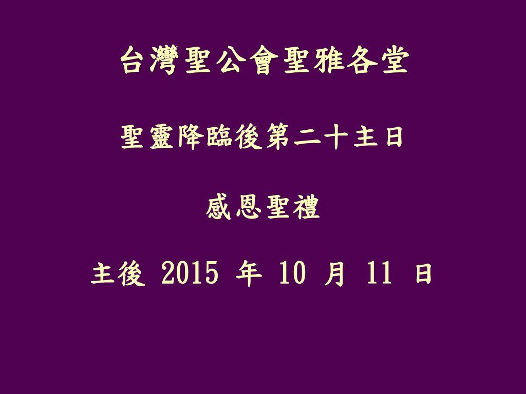 台灣聖公會聖雅各堂 聖靈降臨後第二十主日 感恩聖禮 主後 2015 年 10 月 11 日