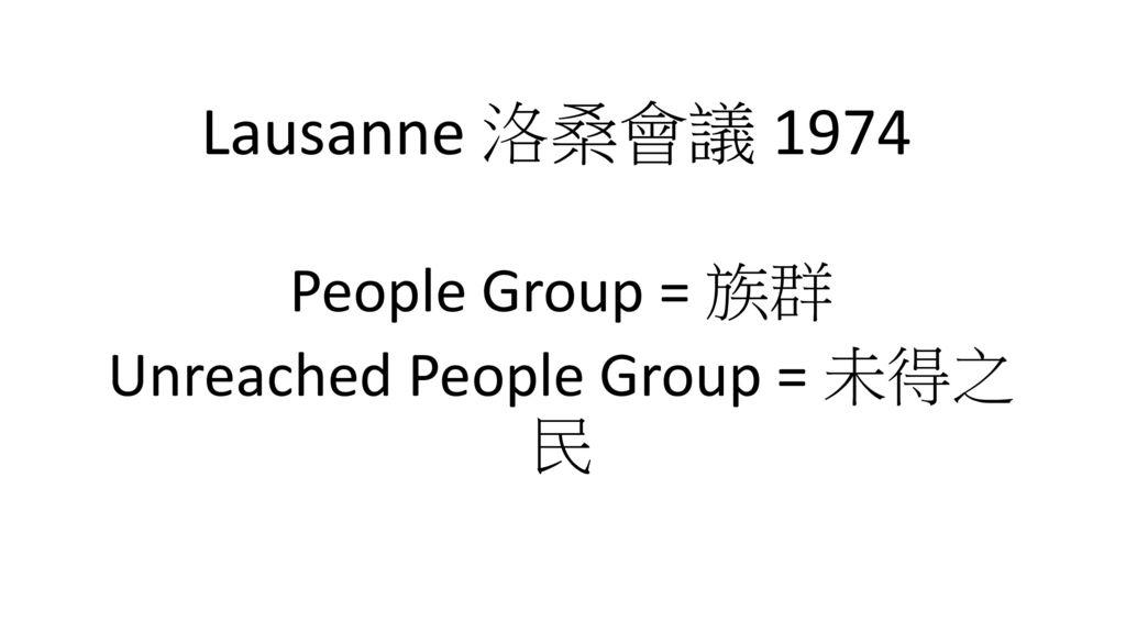 People Group = 族群 Unreached People Group = 未得之民