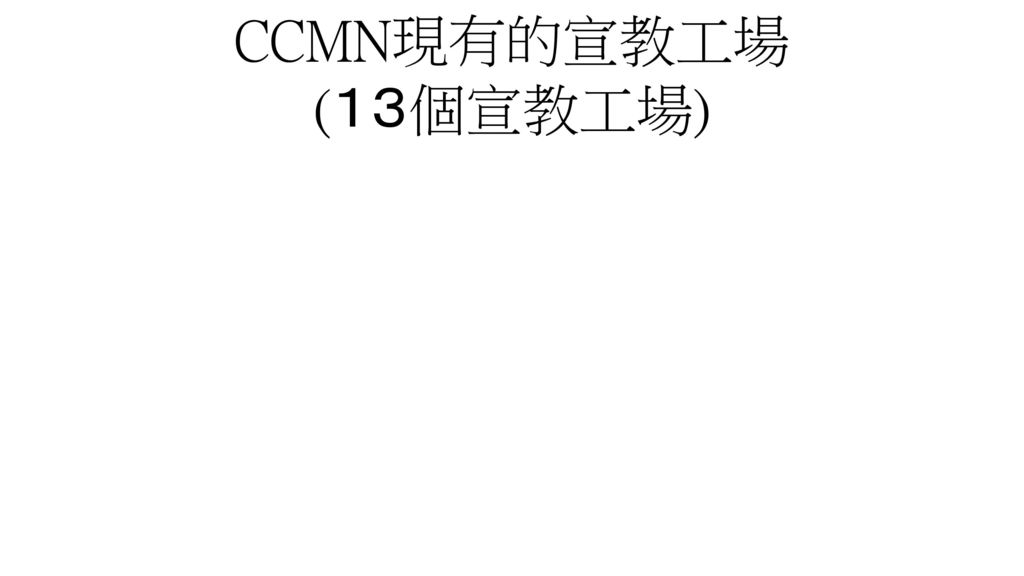 CCMN現有的宣教工場 (13個宣教工場)