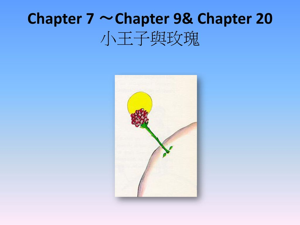 Chapter 7 ~Chapter 9& Chapter 20 小王子與玫瑰