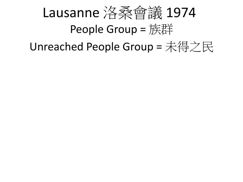 People Group = 族群 Unreached People Group = 未得之民