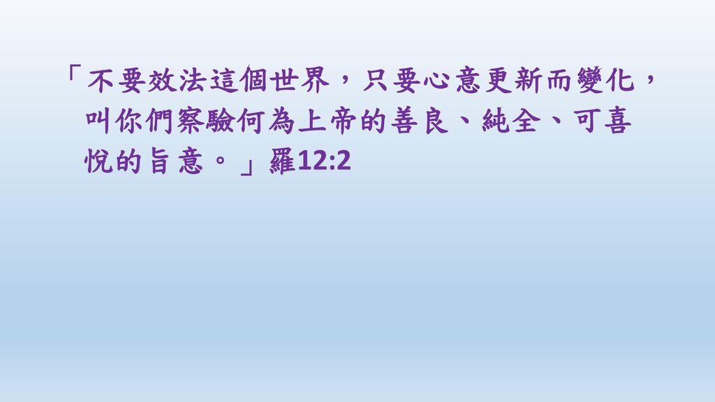 「不要效法這個世界,只要心意更新而變化,