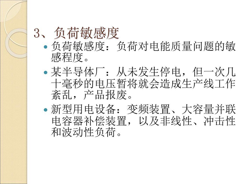 3、负荷敏感度 负荷敏感度:负荷对电能质量问题的敏 感程度。