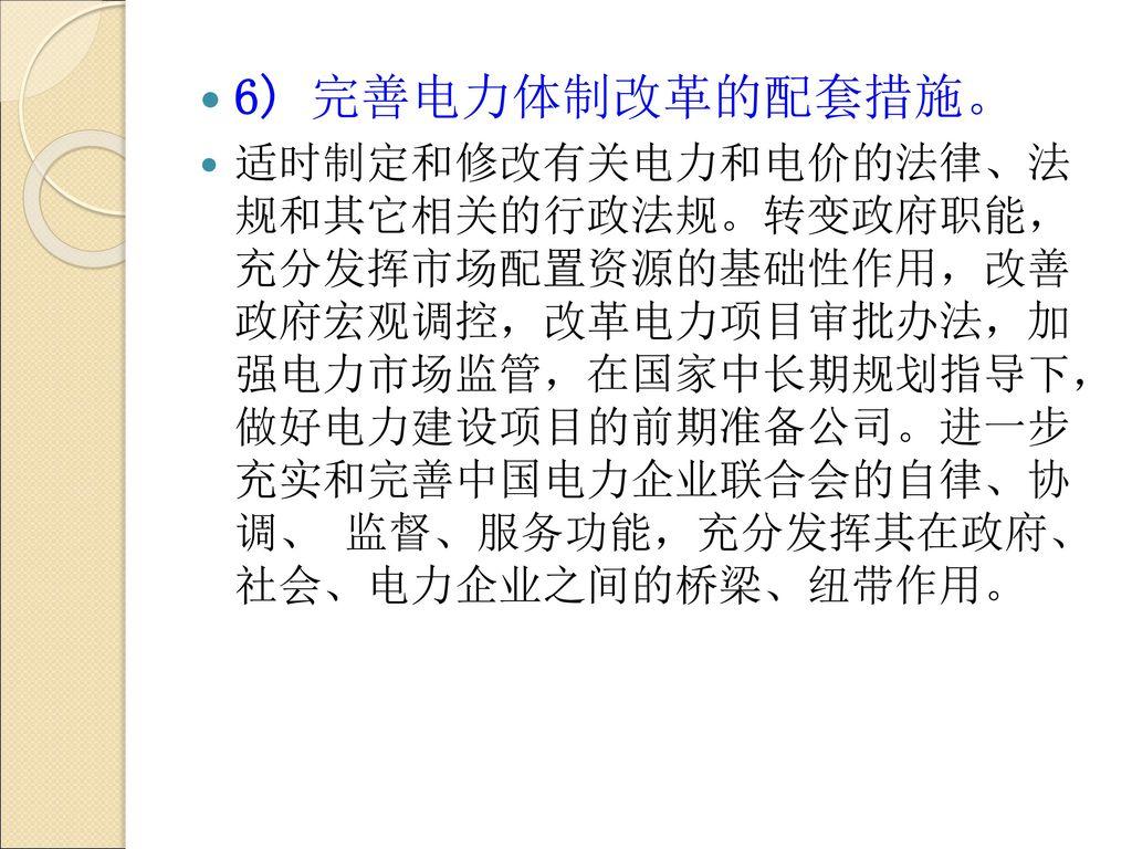6) 完善电力体制改革的配套措施。