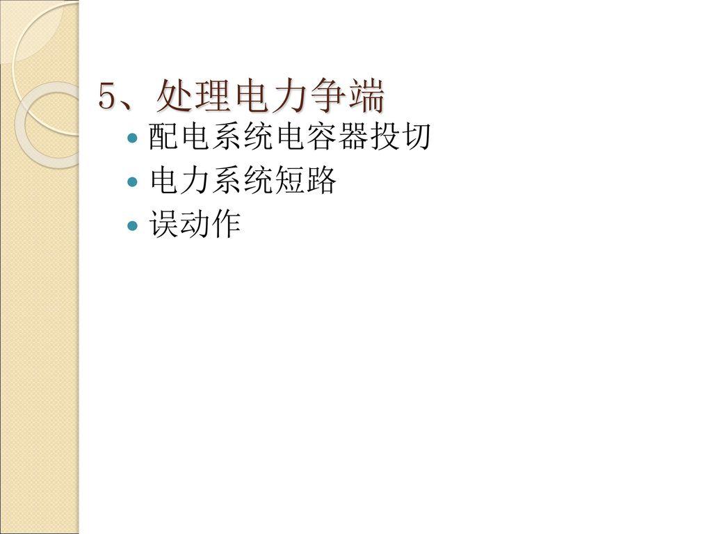5、处理电力争端 配电系统电容器投切 电力系统短路 误动作
