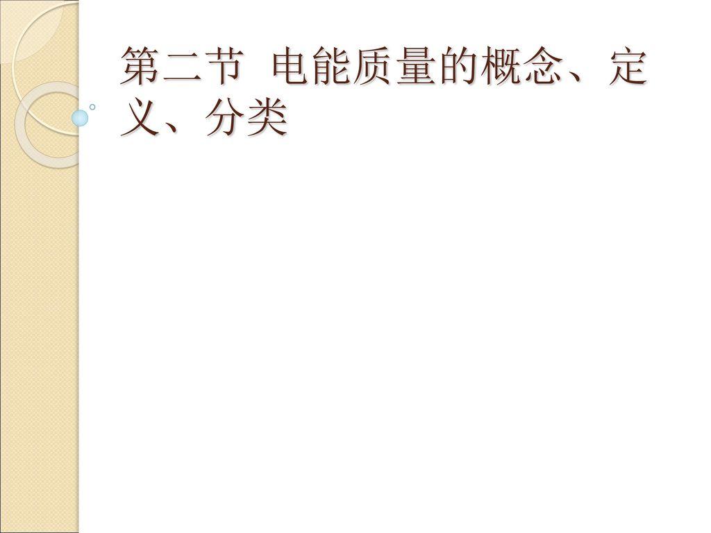 第二节 电能质量的概念、定义、分类