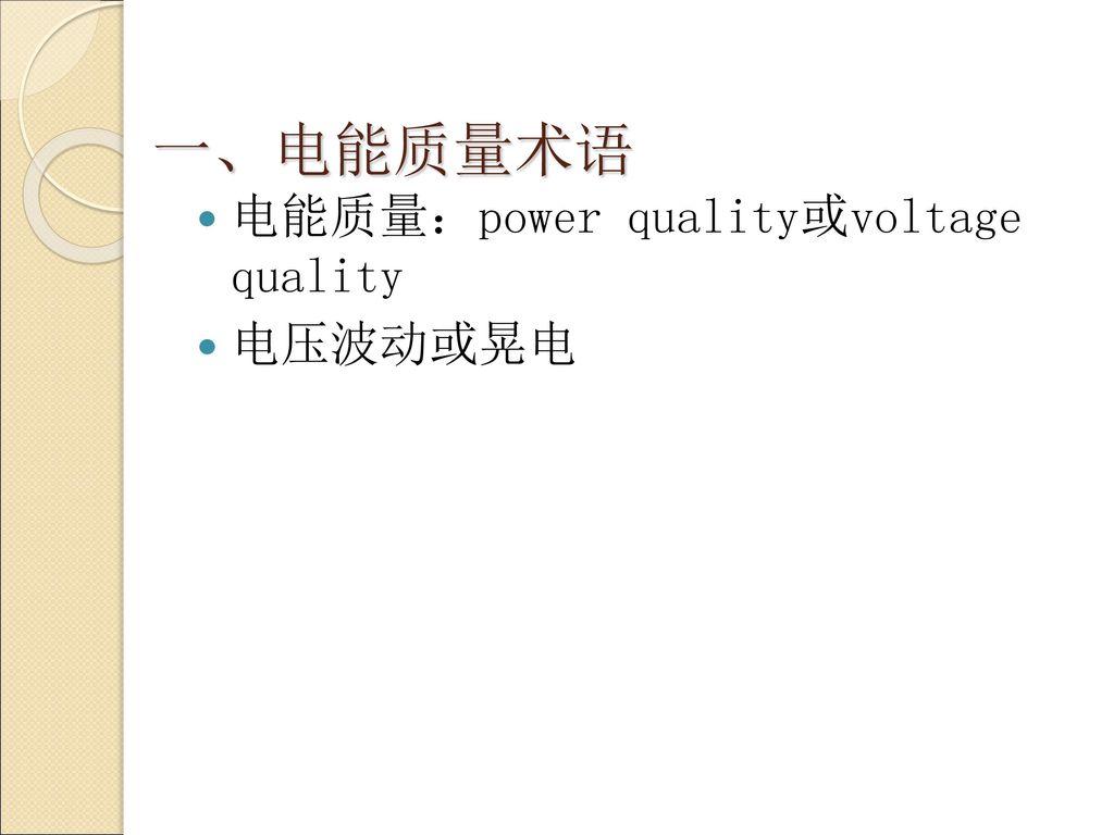 一、电能质量术语 电能质量:power quality或voltage quality 电压波动或晃电