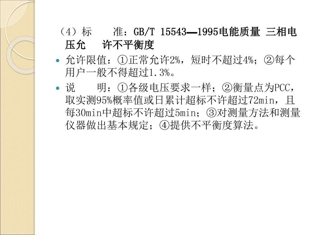 (4)标 准:GB/T 15543—1995电能质量 三相电 压允 许不平衡度