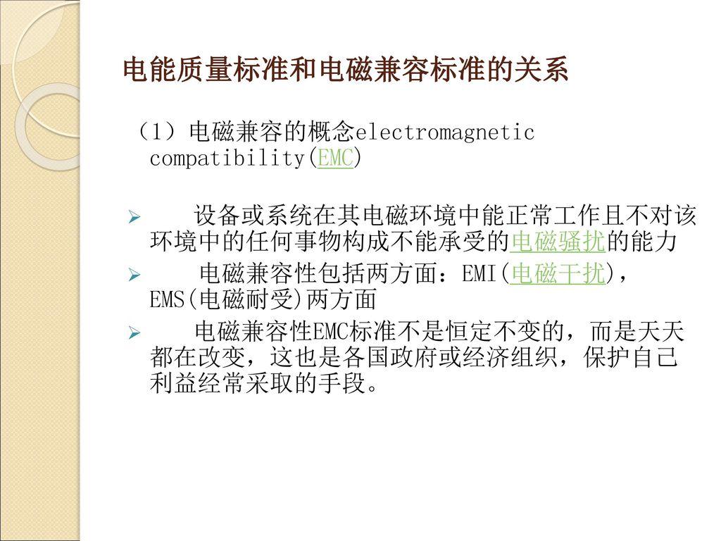 电能质量标准和电磁兼容标准的关系 (1)电磁兼容的概念electromagnetic compatibility(EMC)