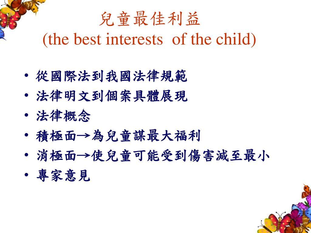 兒童最佳利益 (the best interests of the child)