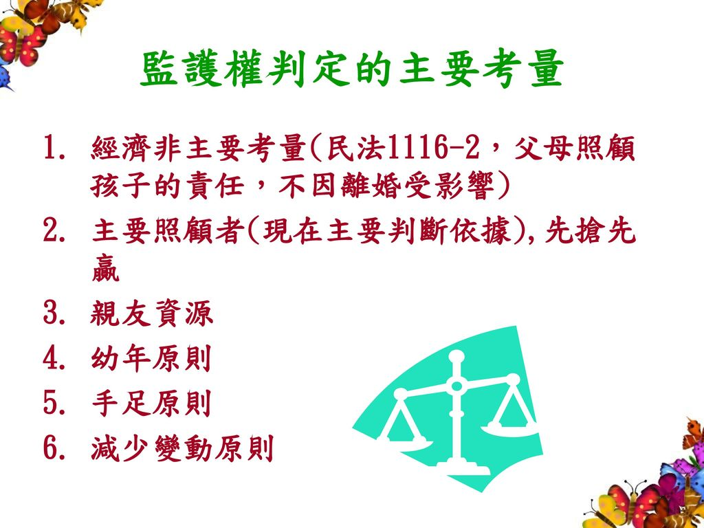 監護權判定的主要考量 經濟非主要考量(民法1116-2,父母照顧孩子的責任,不因離婚受影響) 主要照顧者(現在主要判斷依據),先搶先贏