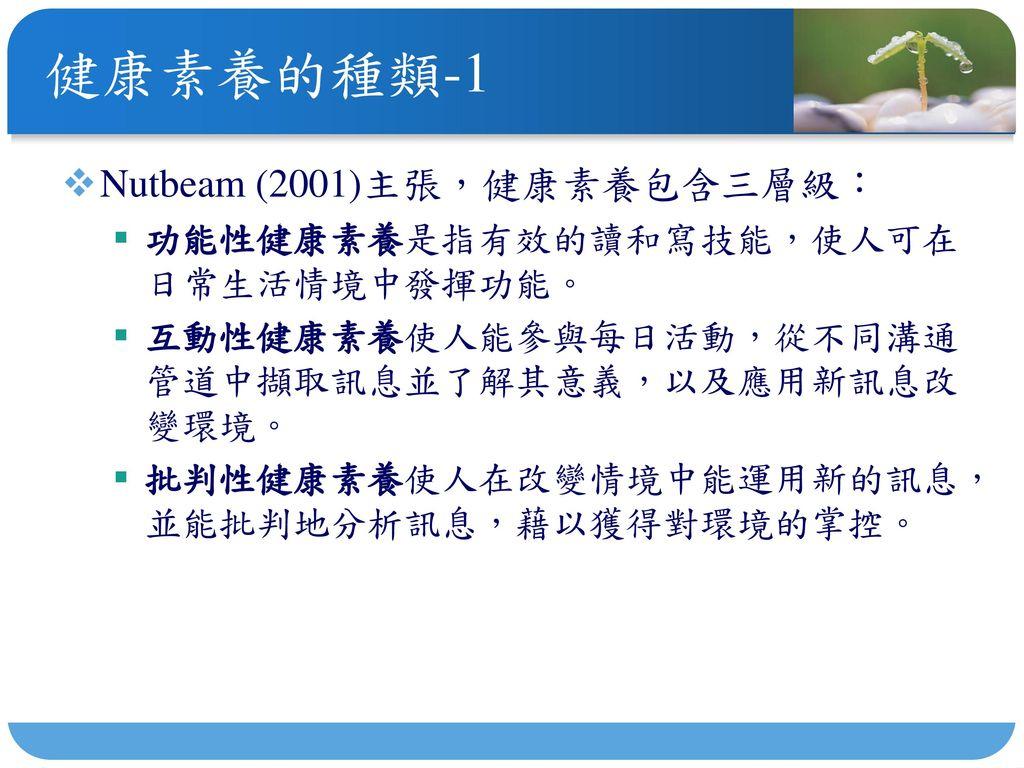 健康素養的種類-1 Nutbeam (2001)主張,健康素養包含三層級: