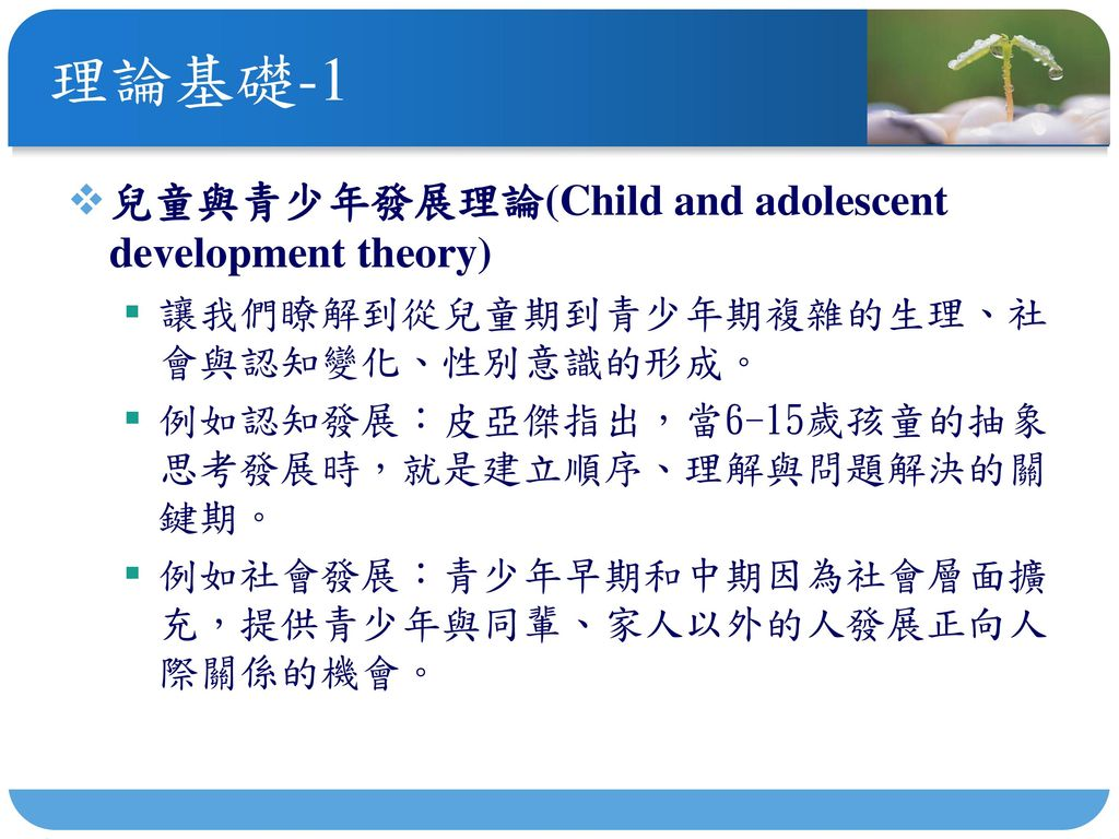 理論基礎-1 兒童與青少年發展理論(Child and adolescent development theory)