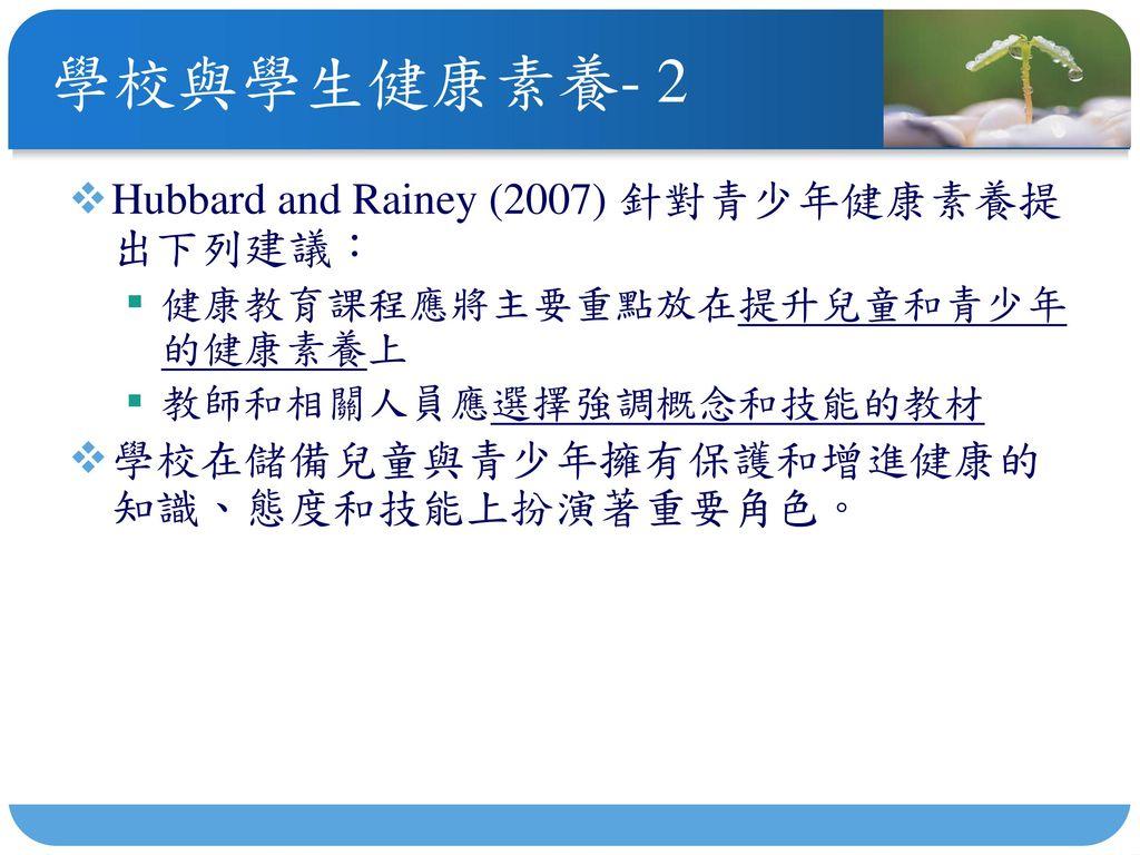 學校與學生健康素養- 2 Hubbard and Rainey (2007) 針對青少年健康素養提出下列建議: