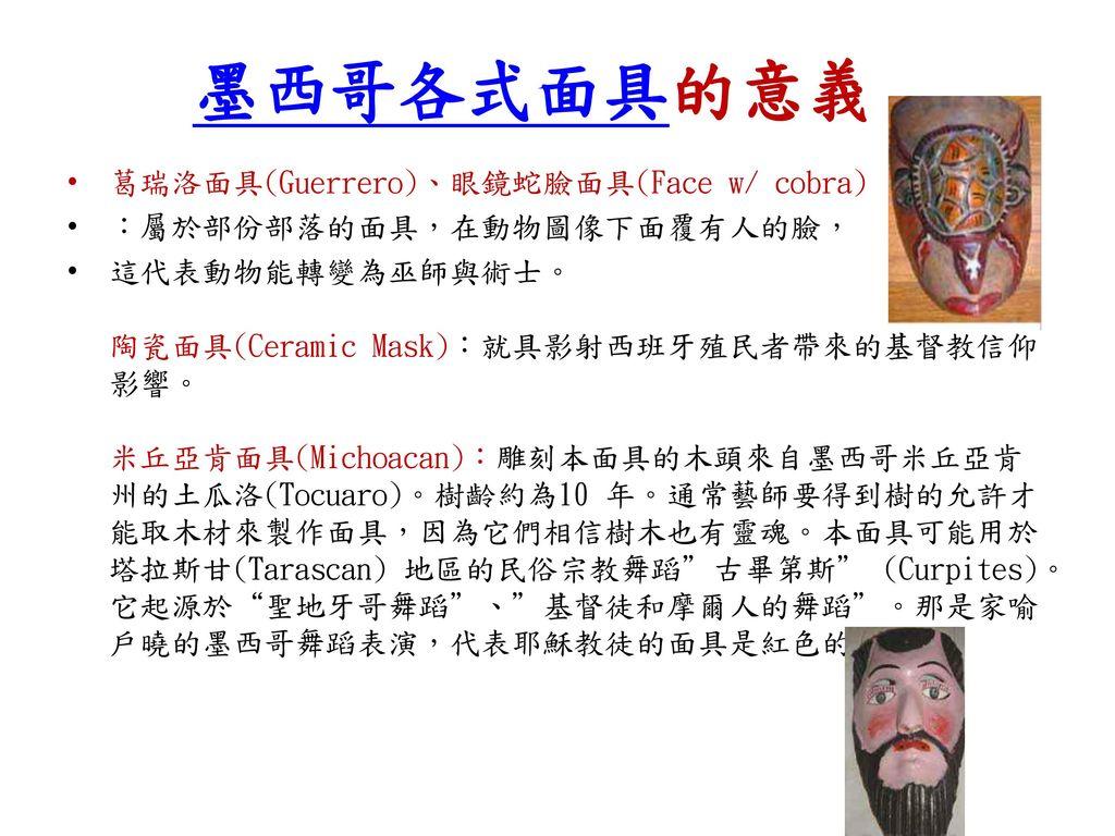 墨西哥各式面具的意義 葛瑞洛面具(Guerrero)、眼鏡蛇臉面具(Face w/ cobra)