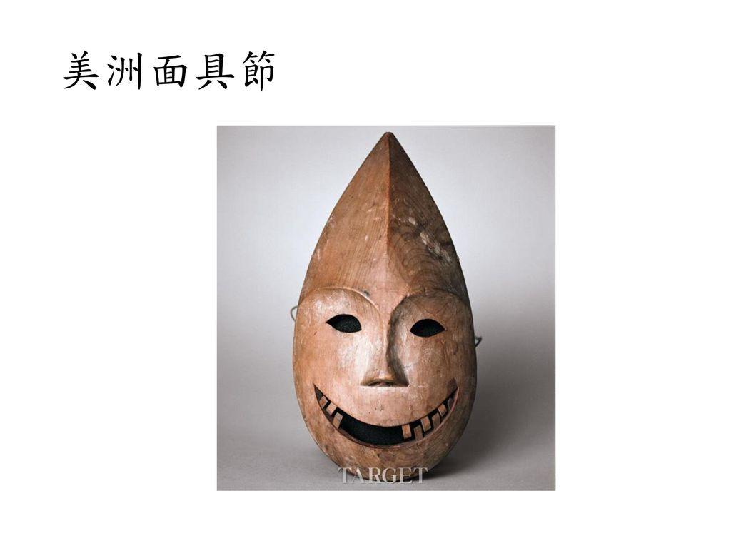 美洲面具節