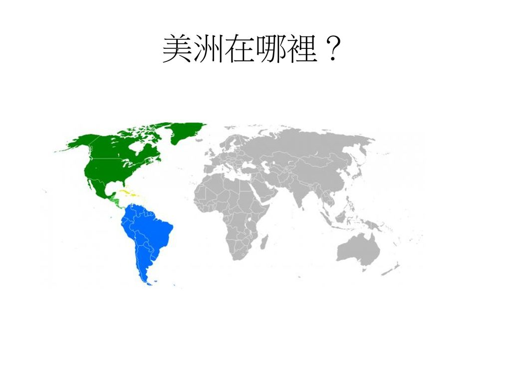 美洲在哪裡?