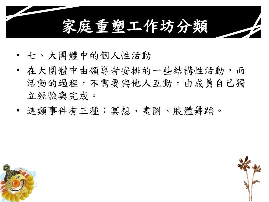 家庭重塑工作坊分類 七、大團體中的個人性活動