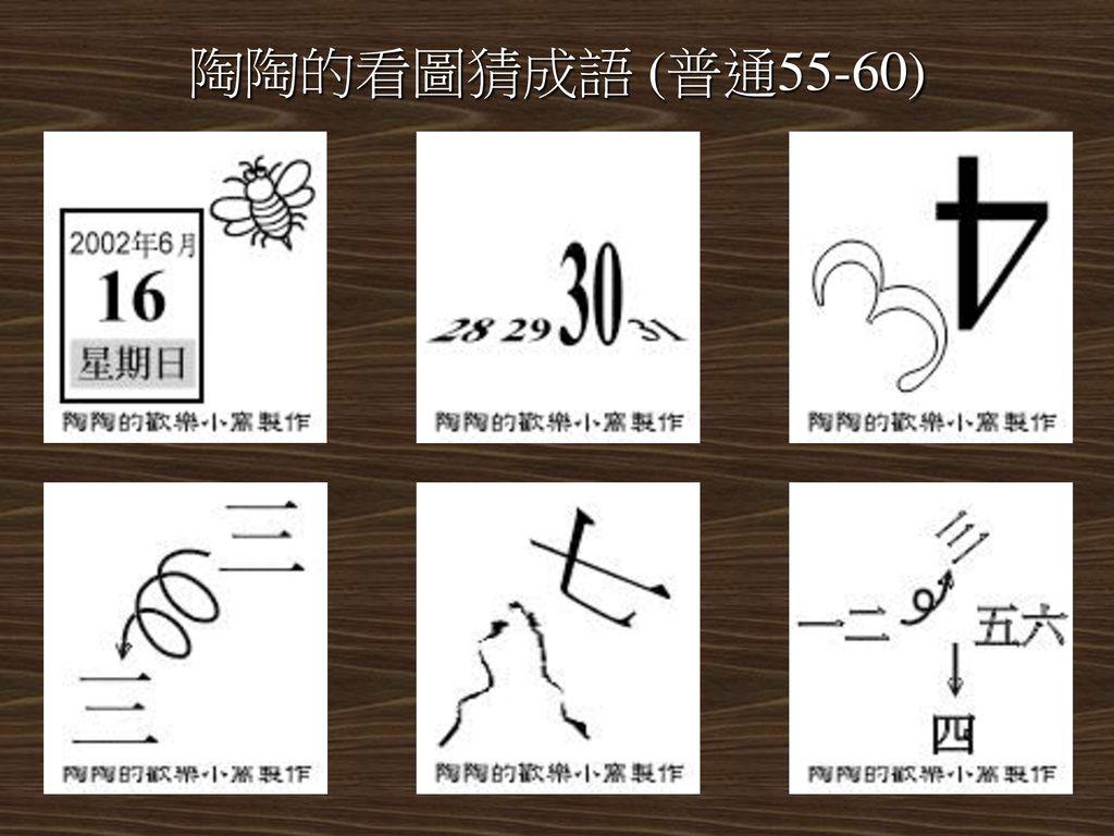 陶陶的看圖猜成語 (普通55-60) 【普通55】風和日麗 【普通56】三十而立 【普通57】顛三倒四 【普通58】三番兩次