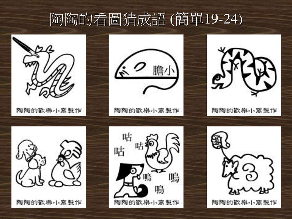陶陶的看圖猜成語 (簡單19-24) 【簡單19】畫龍點睛 【簡單20】膽小如鼠 【簡單21】畫蛇添足 【簡單22】偷雞摸狗