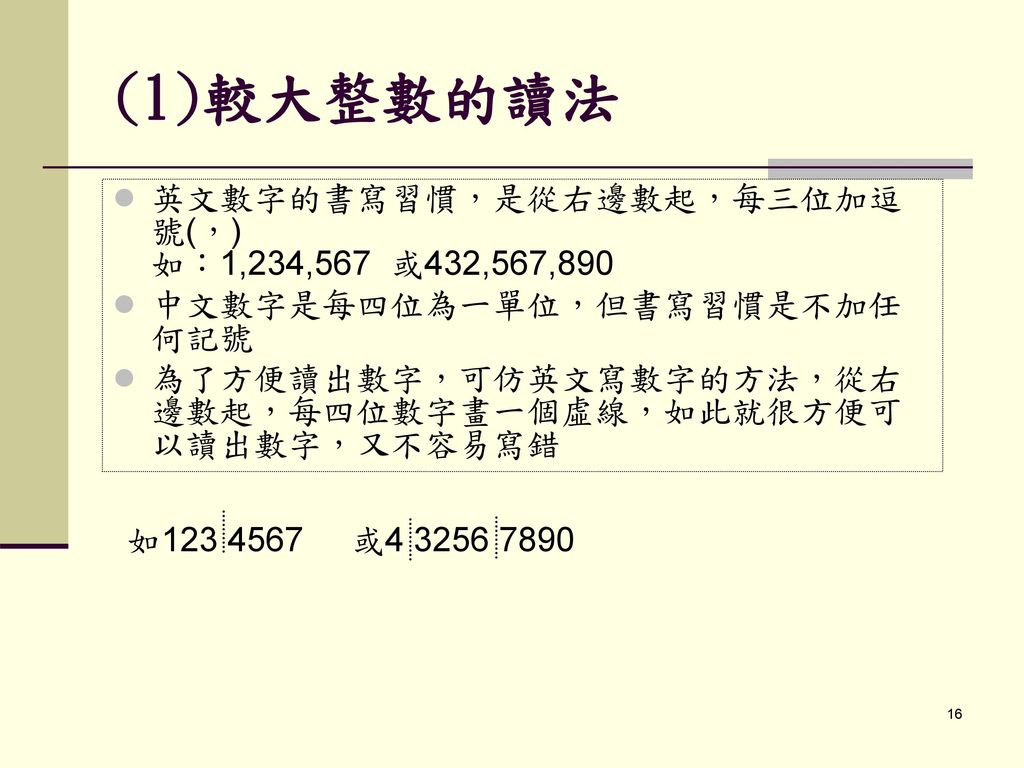 (1)較大整數的讀法 英文數字的書寫習慣,是從右邊數起,每三位加逗號(,) 如:1,234,567 或432,567,890