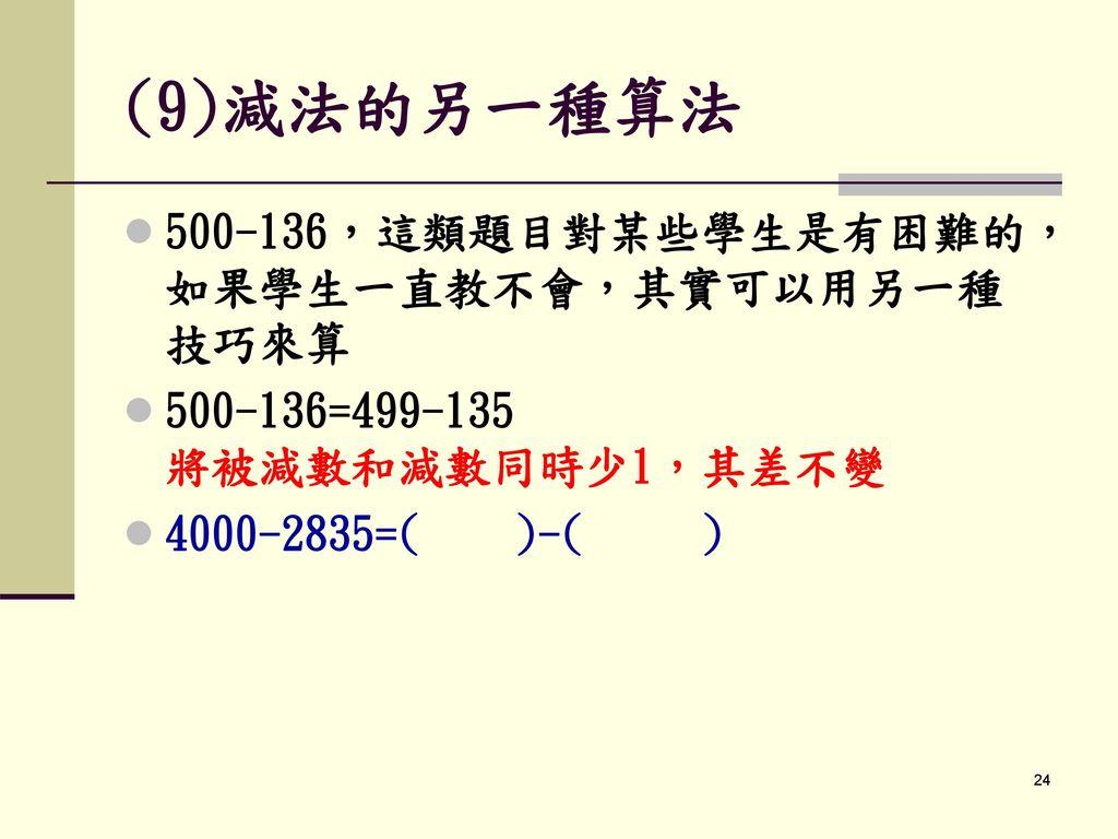 (9)減法的另一種算法 500-136,這類題目對某些學生是有困難的,如果學生一直教不會,其實可以用另一種技巧來算