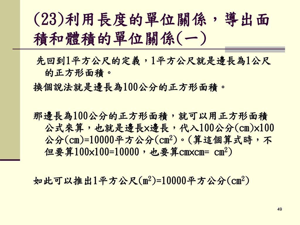 (23)利用長度的單位關係,導出面積和體積的單位關係(一)