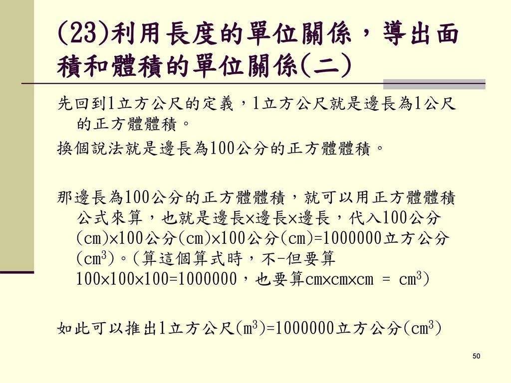 (23)利用長度的單位關係,導出面積和體積的單位關係(二)