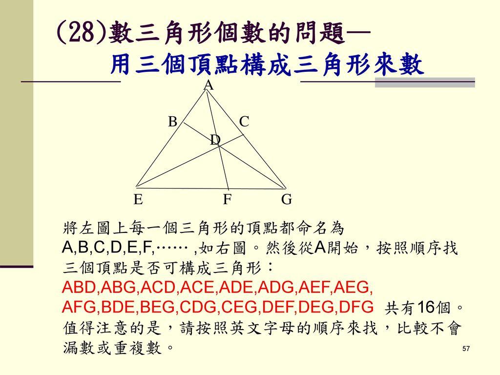 (28)數三角形個數的問題— 用三個頂點構成三角形來數